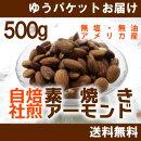 素焼きアーモンド500g(無塩・無油)