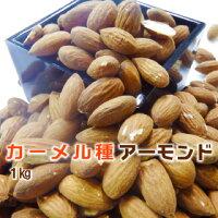 《ミニパックおまけ付》【カーメル種使用/焙煎】素焼きアーモンド1kg