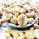 素焼きカシューナッツ500g(250g×2入)