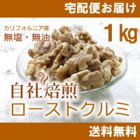 【送料無料】【チャンドラー種/LHP】ローストクルミ1kg(チャック有)【無塩・無油】