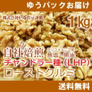 【送料無料】【チャンドラー種/LHP】ローストクルミ1kg(チャック無し)【無塩・無油】