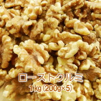 【送料無料】【チャンドラー種/LHP】ローストクルミ1kg(チャック有)