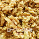 【送料無料】【チャンドラー種/LHP】ローストクルミ200g(チャック付)