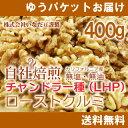 【ナッツフェア対象商品】ローストクルミ400g(200g×2入)(無添加・無塩)【送料無料】【チャンドラー種/LHP】