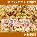 【送料無料】【チャンドラー種/LHP】ローストクルミ400g(200g×2入・チャック付)【無塩・無油】