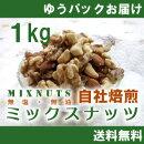 ミックスナッツ1kg(250g×4入り)【無塩・無油】【自社工場焙煎/直送!】