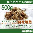 ミックスナッツ500g(250g×2入り)【無塩・無油】