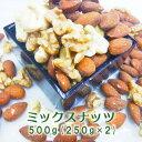 ■お買い物マラソン■素焼きミックスナッツ500g(250g×...