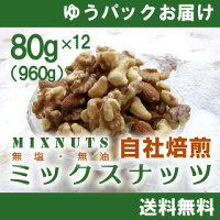 素材本来の味素焼きミックスナッツ80g×12個入(チャック付)