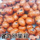 【豆菓子】雀の卵®55x12入り(単箱での販売)