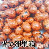 【豆菓子】雀の卵®60gx12入り(単箱での販売)