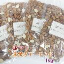 【数量限定】訳アリ素焼きアーモンド1kg(250g×4)
