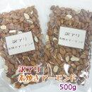 【数量限定】訳アリ素焼きアーモンド500g(250g×2))