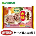 送料無料 冷凍食品 業務用 日本水産 ニッスイ 五穀米が入った!赤飯おにぎり 6個入×12袋 ケース