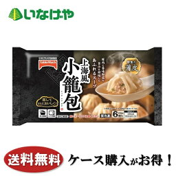 送料無料 冷凍食品 テーブルマーク 上海風小籠包 6個入り(150g)×12袋 ケース 業務用