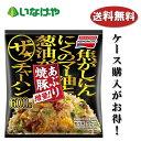 送料無料 冷凍食品 業務用 味の素冷凍食品 ザ★チャーハン 600g×12袋 ケース