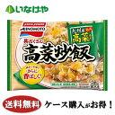送料無料 冷凍食品 業務用 味の素冷凍食品 具だくさん高菜炒飯 450g×15袋 ケース