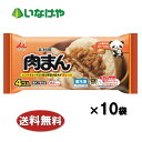 送料無料 冷凍食品 中華まん 井村屋 肉まん 4個入り×10