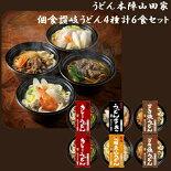 西山製麺すみれラーメンギフト4食セットギフトお取り寄せ送料無料らーめん
