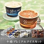 洋菓子のヒロタシューアイスクリームギフト20個セットギフトお取り寄せ送料無料シュークリーム
