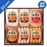お中元御中元ハムギフト早割セール送料無料日本ハム本格派ギフト型番:NH-509