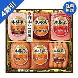 お歳暮御歳暮ハムギフト早割セール送料無料日本ハム本格派ギフト型番:NH-499
