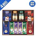 お歳暮御歳暮コーヒーギフト詰め合わせ送料無料マキシム&ドトールコーヒーバラエティギフト型番:KNR-50