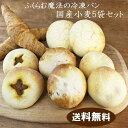お歳暮 御歳暮 パン 惣菜 ギフト お取り寄せ 送料無料 ブーランジュリーピノキオ ふくらむ魔法の冷凍パン国産小麦5種セット