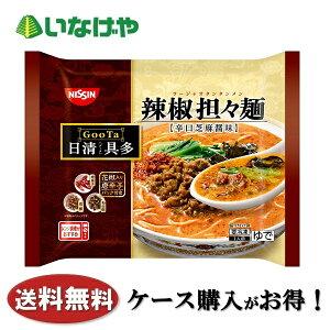 送料無料 冷凍食品 ラーメン 麺 日清食品 日清具多辣椒担々麺 334g×12袋 ケース 業務用