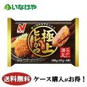 冷凍食品 業務用 ニチレイフーズ 極上ひれカツ4個×12袋 ケース