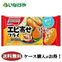 冷凍食品 お弁当 業務用 味の素 冷凍食品 エビ寄せフライ 5個×12袋 ケース