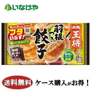 冷凍食品 業務用 イートアンドフーズ 大阪王将羽根つき餃子 12個×20袋 ケース