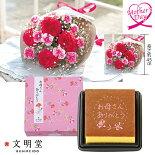母の日(1)花束とカステラセットギフトプレゼント送料無料花束カーネーションスイーツ