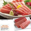 お中元 御中元 2021 加工地:東京都 国産生本まぐろ柵セット ギフト お取り寄せ 送料無料 鮮魚 刺身 マグロ