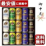 酒お中元御中元サッポロビールヱビス5種の味わいセット型番:YPV4Dギフトお取り寄せ送料無料酒ビール
