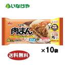 冷凍食品 業務用 中華まん 井村屋 肉まん 4個入り×10袋