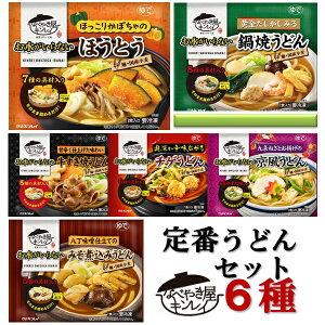 冷凍食品 送料無料 キンレイ お水がいらないシリーズ 定番うどんセット 6種×1袋(計6袋入)