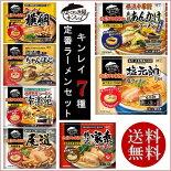 冷凍食品送料無料キンレイお水がいらないシリーズ定番ラーメンセット7種
