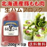 お中元御中元ギフト送料無料ホクレン農業協同組合連合会北海道産豚もも肉生ハムブロック計3袋セット200g×3