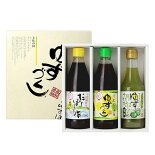 ギフト調味料送料無料土佐山村のゆずぽん酢ゆずづくし3種セット