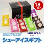 ギフトアイスクリーム送料無料洋菓子ヒロタシューアイスギフト18個入
