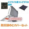 送料無料特殊耐火アルミ加工、中綿に難燃フェルト、中布に難燃布を使用した難燃性の防災頭巾です。(財)日本防炎協会認定品