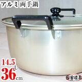 鍋 林間学校 アウトドア アルミ 両手鍋 36cm カレー鍋 芋煮鍋