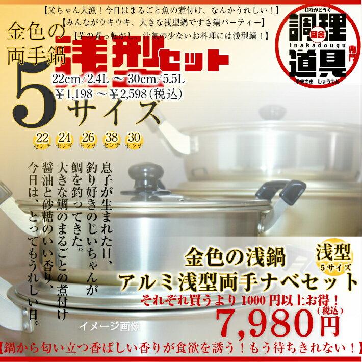 アルミ浅型両手ナベ5種セット/両手鍋/アルミなべ/22~30cm/深さ69~85mm/板厚0.7~0.9mm/容量2.4~5.5L/重さ360~640g/金色の両手鍋浅型5種セット