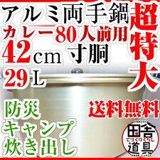 アルミ両手ナベ/42cm/W529×D459×H261(深さ217)mm/板厚1.5mm/容量29.0L/重さ2125g/金色の超特大両手鍋【田舎道具/アルミ/両手鍋/超特大/42cm/深さ217mm/容量29L】
