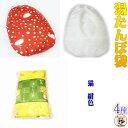 湯たんぽ 袋 4種 セット サイズ約30*40cm 湯たんぽ