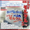 【ドライモルタル5kg/インスタントセメント/日本製/混和剤配合/厚手ビニール袋入未封なら長期保存可能】水を加えるだけ!/設備工事の補修から壁塗りに!良質乾燥砂と混和剤配合