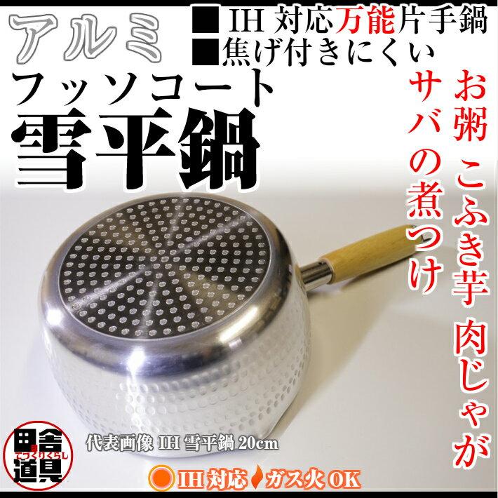 IH ガス火 対応 万能鍋   サイズW384×D248×H115(深さ88)mm 容量3.1L 重さ664g 板厚2.9mm  フッソコート 左右注ぎ口付  フタなし 片手鍋 IH対応 行平鍋 ( ゆきひらなべ )