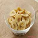 バナナチップ 350g 【メール便送料無料】 バナナチップス ばなな ばななちっぷ ばななちっぷす 乾燥ばなな ドライバナナ その1