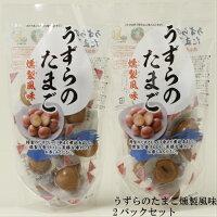 うずらのたまご燻製風味150g×2パックセット[メール便送料無料]鶉の卵ウズラの卵たまご